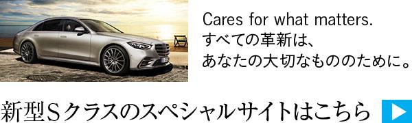 Cares for what matters. すべての革新は、あなたの大切なもののために。新型Sクラスのスペシャルサイトはこちら