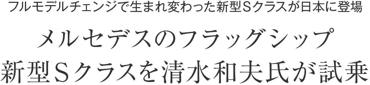フルモデルチェンジで生まれ変わった新型Sクラスが日本に登場 メルセデスのフラッグシップ 新型Sクラスを清水和夫氏が試乗