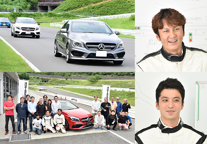 <AMG 45 オーナー様限定>第2回 AMG 45 Driving Club レポート