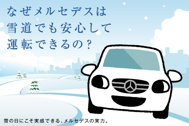 なぜメルセデスは雪道でも安心して運転できるの?