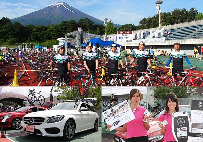 第13回 Mt.富士ヒルクライム 体験REPORT 第1弾