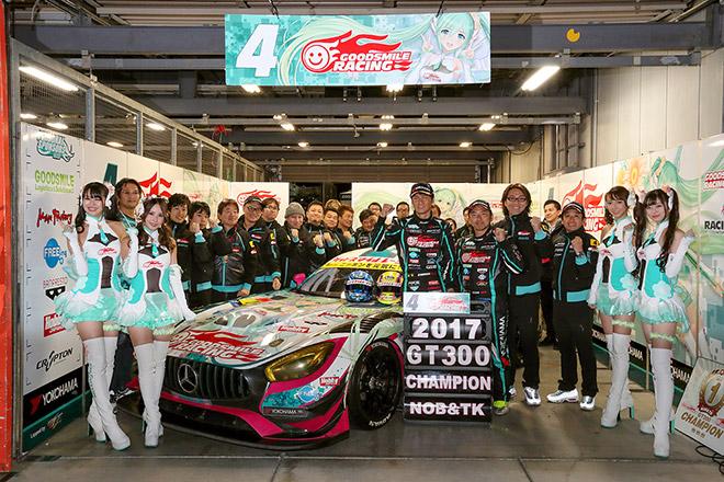 グッドスマイル 初音ミク AMGが、年間チームタイトルとドライバーズタイトルを獲得し、悲願のダブルタイトルを手にした。
