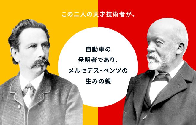 この二人の天才技術者が、自動車の発明者であり、メルセデス・ベンツの生みの親