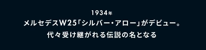 1934年メルセデスW25「シルバー・アロー」がデビュー。代々受け継がれる伝説の名となる