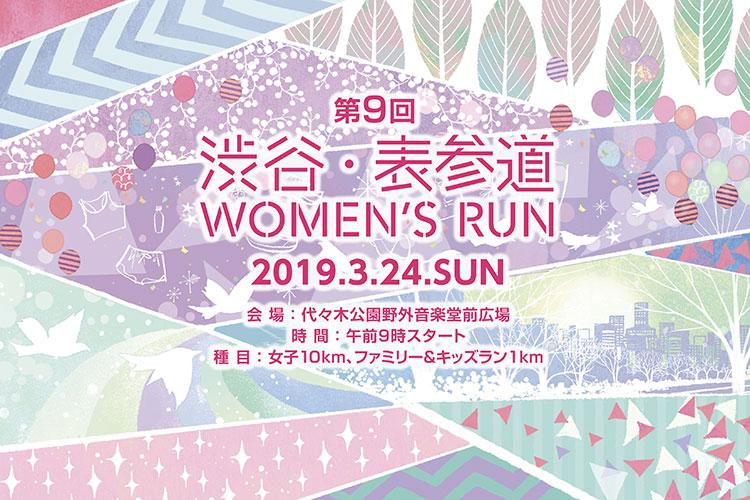 渋谷・表参道Women's RUN
