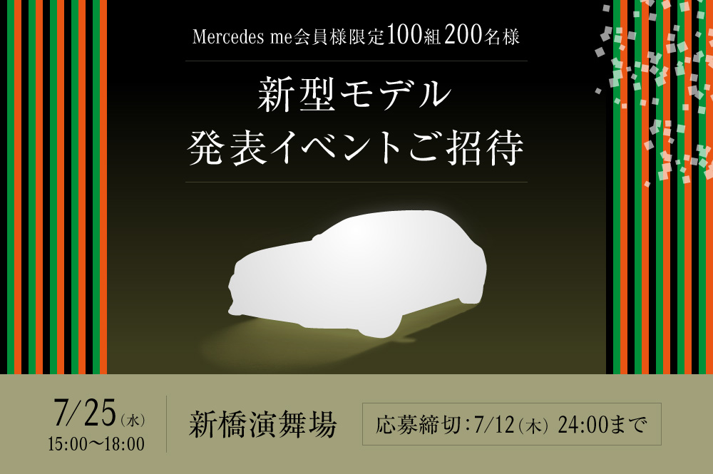 Mercedes me 会員様限定100組200名様 新型モデル発表イベントご招待 7/25(水)15:00~18:00 新橋演舞場【応募締切:7/12(木)24:00まで】