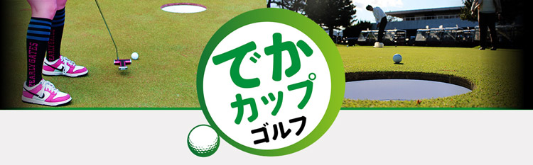 でかカップゴルフ
