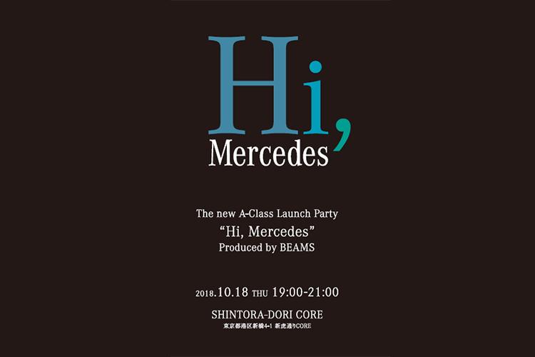 未来のクルマ、いよいよ発進。メルセデスの新型モデル発表会に抽選でご招待!