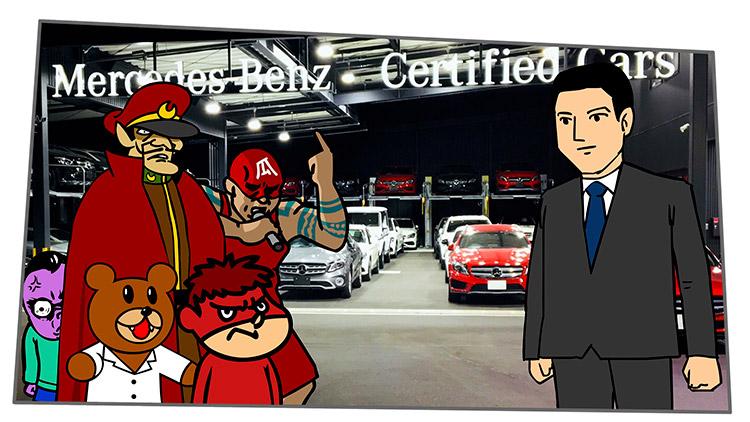 鷹の爪団、サーティファイドカーセンターへ行く