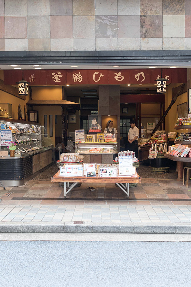 釜鶴ひもの店 本店