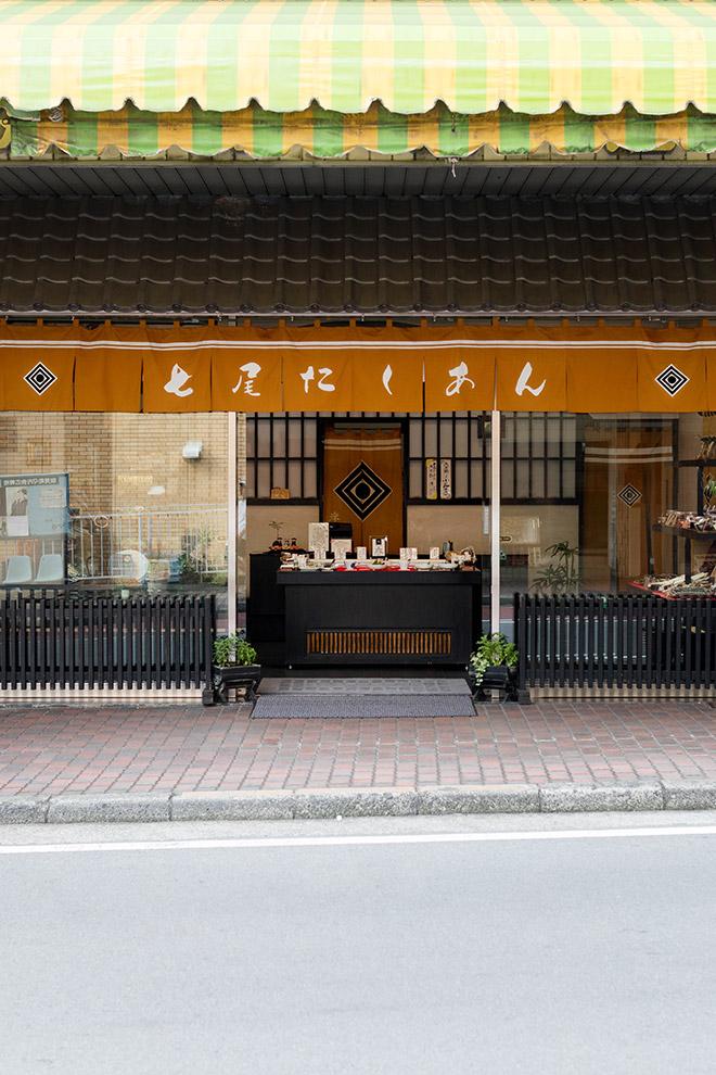 七尾たくあん 岸浅次郎商店