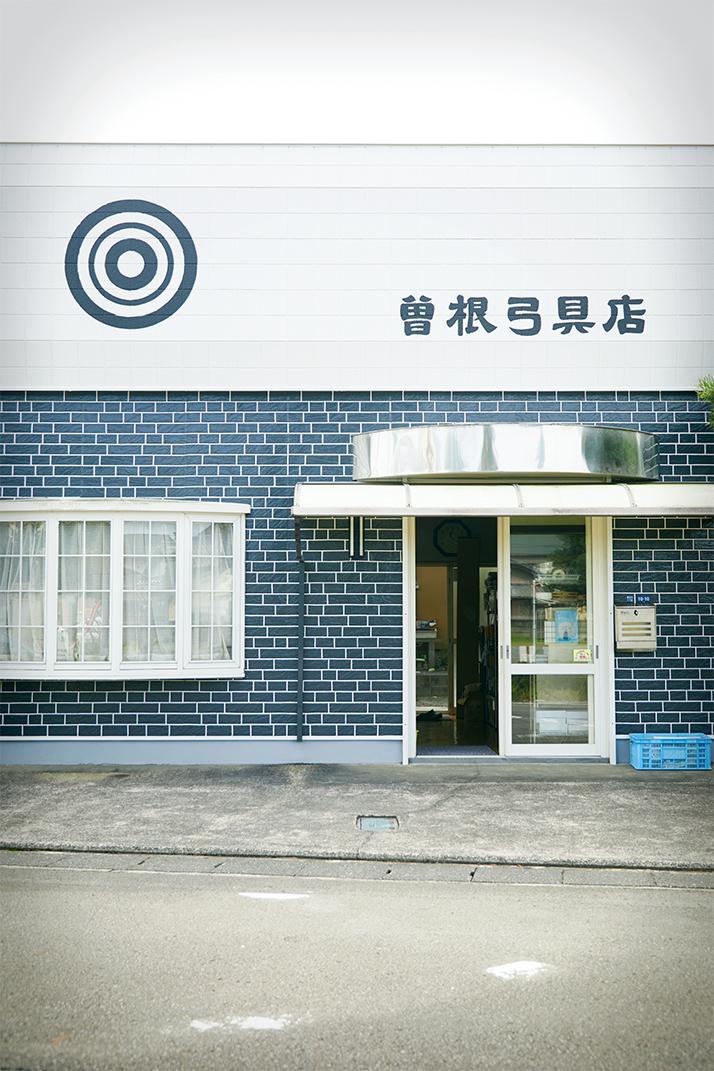 曽根弓具店
