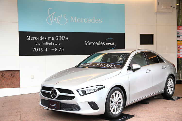 「Mercedes me GINZA the limited store」フィナーレ