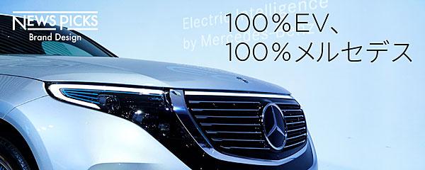 自動車の生みの親、メルセデスがEVに込める「本気度」