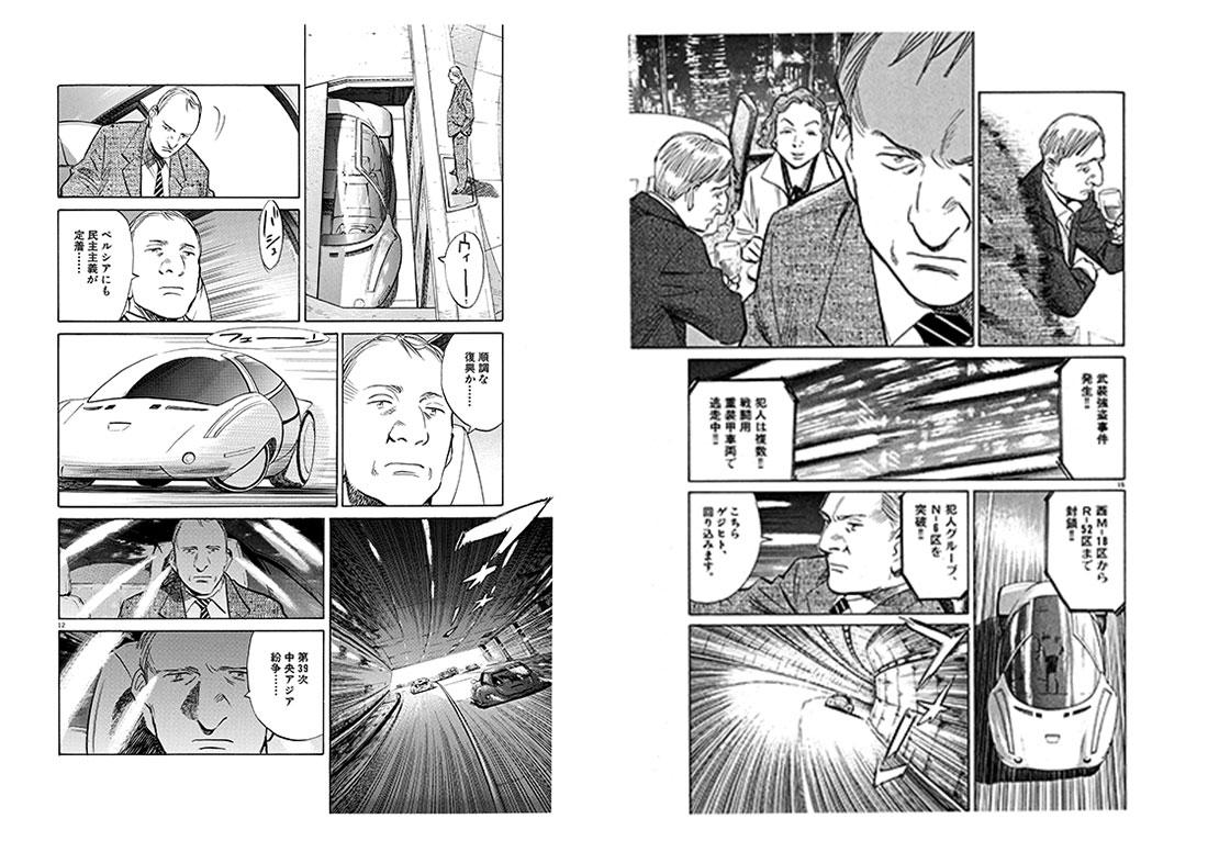 浦沢直樹/Naoki Urasawa